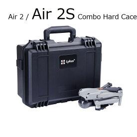 エアー2S ハードケース Lykus ライカス DJI Air 2S コンボハードケース DCP-MA200-2S SGS認証 IP67級防水 防塵仕様 Mavic Air 2も使用可