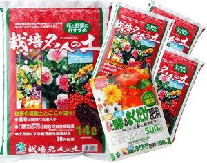 [自然応用科学] 栽培名人の土/56L ◆花と野菜のまくだけ肥料付◆[14L×4袋セット][センター発送](000019)(000178)