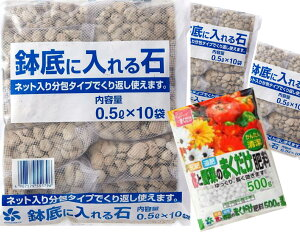 [自然応用科学] 鉢底に入れる石 (ネット入分包0.5L×30袋) ◆花と野菜のまくだけ肥料付 (000222b)(000178)