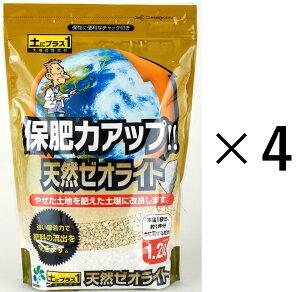 [自然応用科学] 天然ゼオライト 1.2L ×4個セット [土壌改良]