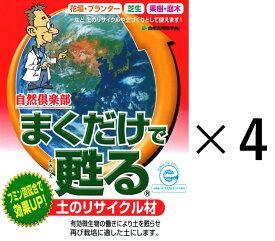 [自然応用科学] まくだけで甦る 14Lx4袋セット 土壌改良 土のリサイクル