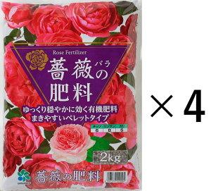 [自然応用科学]ゆっくり、おだやかに効く薔薇の肥料 2kg 4袋セット[センター発送](000251_2k)
