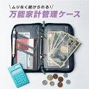 楽天1位◆送料無料◆パスポートケース 家計管理 ケース 【 リフィル 6枚 付き 】 クリアファイル クリアポケット パス…