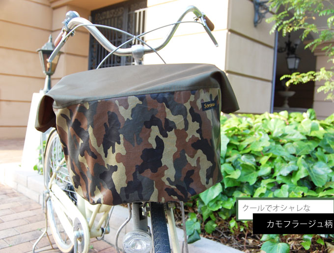 ワイドタイプ:カジュアルでかっこいい!Dカーキ×カモフラージュ柄バスケットカバー(自転車前かごカバー)