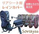 【新着】9月中旬〜順次発送/スタイリッシュで便利なリア用レインカバー(後ろ用子供乗せ椅子カバー)