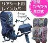 便利でスタイリッシュなリア用レインカバー(後ろ用子供乗せ椅子カバー)
