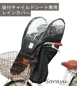 【予約販売】後付フロントチャイルドシート用レインカバー