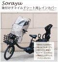 【新色】後付フロントチャイルドシート用レインカバー