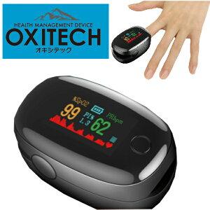 日本メーカー保証付きオキシテック 血中酸素濃度計 オキシメーター パルスオキシメーター