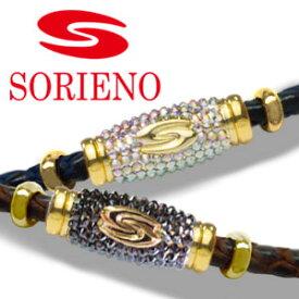 SORIENO(ソリエノ)αLeather Touch ネックレス(ゴールド) スポーツネックレス 健康 ネックレス