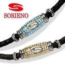 SORIENO(ソリエノ)Leather カスタムネックレス(シルバー) スポーツネックレス 健康 ネックレス