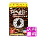 【送料無料】メタ・コーヒー 60包入 【一度開封後平たく再梱包】■ ファイン メタコーヒー メタボ ダイエット 健康志…
