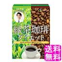 【送料無料】 緑茶コーヒーダイエット 【一度開封後平たく再梱包】■ ファイン 健康志向 ダイエット 顆粒 分包タイプ …