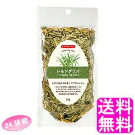 【送料無料】 ティーブティック ハーブミニパック レモングラス 【24袋組】 ■ 日本緑茶センター Tea Boutipue レモングラスリーフ エスニック