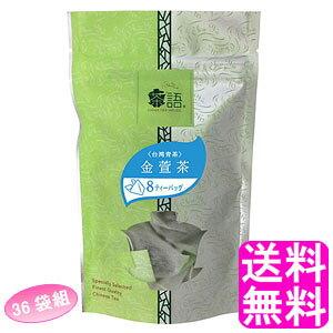 【送料無料】 茶語 ティーバッグ中国茶 金萱茶(キンセンチャ) 【36袋組】 ■ 日本緑茶センター CHINA TEA HOUSE きんせんちゃ お茶 茶葉 贈り物 台湾青茶