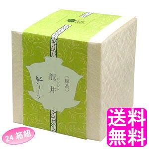 【送料無料】 茶語 BOX 龍井(ロンジン) 【24箱組】 ■ 日本緑茶センター 高級中国茶 お茶 茶葉 贈り物