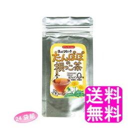 【送料無料】ティーブティック たんぽぽの根っこ茶 8ティーバッグ【24袋組】■ 日本緑茶センター Tea Boutipue ノンカフェイン タンポポの根
