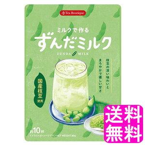 【送料無料】【数量限定】 ティーブティック ずんだミルク ■ ポイント消化 700円ポッキリ 日本緑茶センター ミルクで作る インスタントドリンク 国産枝豆 まろやか