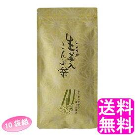 【送料無料】生姜入こんぶ茶 【10袋組】 ■ 静香園 北海道産昆布 ノンカフェイン 角切り 昆布茶 お茶漬け しょうが