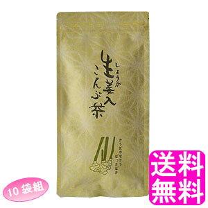 【送料無料】 生姜入こんぶ茶 【10袋組】■ 静香園 北海道産昆布 ノンカフェイン 角切り 昆布茶 お茶漬け しょうが