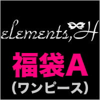 2018年福袋elements,H[ A:ワンピース ]