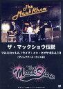 THE MACKSHOW / ザ・マックショウ伝説 フルスロットル!ライブ・イン・ヒビヤ 83.4.13(ディレクターズ・カット版)( DVD )