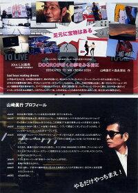 DOQROがぼくの夢をみる前に/山崎眞行×森永博志(DVD)