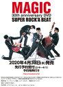 【4月30日発売】MAGIC / 30th anniversary DVD「SUPER ROCK'A BEAT」