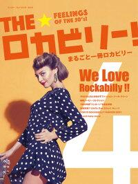THE☆ロカビリー!4(BOOK)