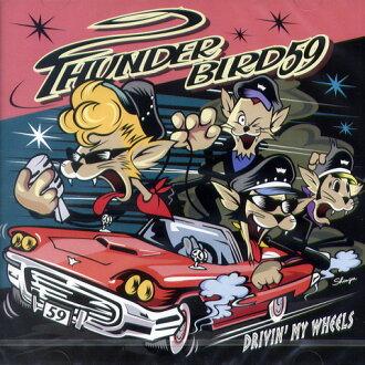 THUNDERBIRD59 / DRIVIN' MY WHEELS