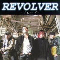 REVOLVER/リロード