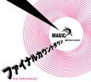 【2019年10月1日発売】MAGIC / ファイナルカウントダウン