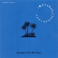 Ryochan&TheRichBuzz/斉藤ネヲンサイン/(教えてよBaby)アイスクリームマン/サンギャンルックで踊ろう(7inch)
