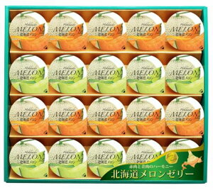 【北海道メロンゼリーギフト 包装済み】景品・まとめ買いお見積歓迎 法人向け/のし 菓子類