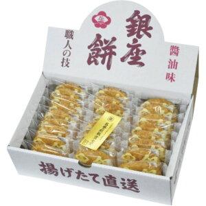 【3万円以上送料無料】菓子カテゴリの銀座花のれん 銀座餅 お歳暮/お中元/お返し