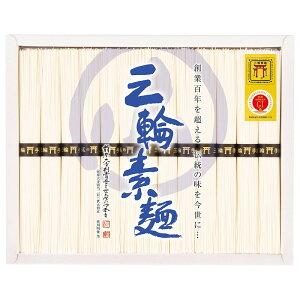 【三輪素麺 誉】景品・まとめ買いお見積歓迎 包装/お歳暮 麺類