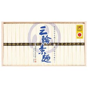 【3万円以上送料無料】麺類・レトルト・カレーカテゴリの三輪素麺 誉 包装/お歳暮/お返し