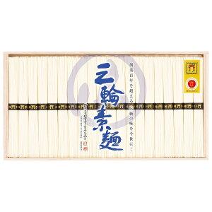 【3万円以上送料無料】麺類・レトルト・カレーカテゴリの三輪素麺 誉 お歳暮/複数お届け/お返し