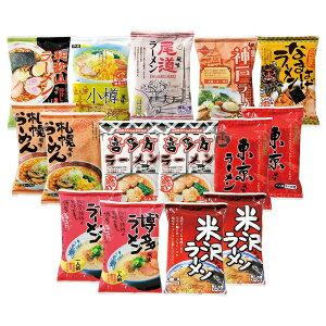 【全日本ラーメン15食セット】景品・まとめ買いお見積歓迎 のし/お礼 麺類・レトルト・カレー