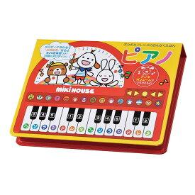 【おんがくえほん ピアノ】幼児/保育園/小学生/知育/幼稚園 幼児/小学生 知育玩具