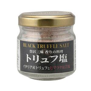 【3万円以上送料無料】一般的な食品カテゴリのトリュフ塩(ヒマラヤ紅塩) お礼/おみやげ/お返し