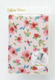 【3万円以上送料無料】鏡・エチケット小物カテゴリの折りたたみ花柄スタンドミラー まとめ買い/まとめ売り/安い