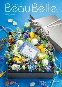 【3万円以上送料無料】贈答用インテリアカテゴリのボーベル キウイ 周年記念/勤続記念/開店記念