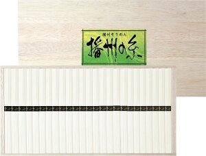 【3万円以上送料無料】麺類・レトルト・カレーカテゴリの播州の糸 播州そうめん(木箱入) お歳暮/お中元/複数お届け