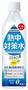 【熱中対策水日向夏味500ml】ノベルティ/景品/販促品/粗品 おみやげ/ご来店 一般的な食品