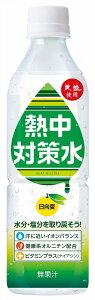 【熱中対策水レモン味500ml】景品/販促品/粗品/ノベルティ ご来場/お返し 一般的な食品