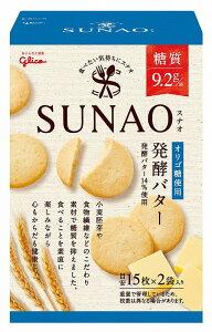 【SUNAO発酵バター】景品・まとめ買いお見積歓迎 包装/お中元 菓子類
