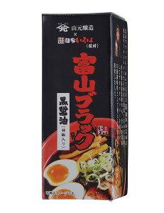 【麺やいろは監修 富山ブラック黒醤油160ml】景品・まとめ買いお見積歓迎 包装/お歳暮 食品