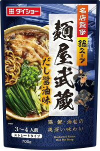 【名店監修鍋「麺屋武蔵」だし醤油味】景品・まとめ買いお見積歓迎  食品