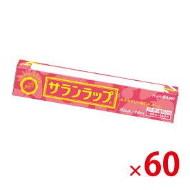 旭化成 サランラップミニ 22cm幅 15m巻 粗品用 60個セット